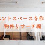 【2/18】美学校50周年プロジェクト イベントスペースを作ろう〜物件リサーチ編