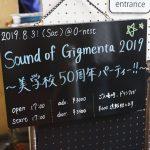 【アーカイブ】50周年記念イベント「Sound Of Gigmenta」