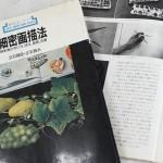講師インタビュー/田嶋徹(細密画教場)