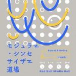 【5/30】爆音ワークショップ vol.6 『モジュラー・シンセサイザー道場』