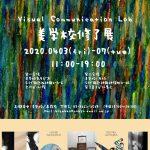 【延期】「ビジュアル・コミュニケーション・ラボ」2019年度 修了展のお知らせ