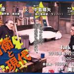 【3/20】トークイベント「前衛と現代」ゲスト:芥正彦 聞き手:中島晴矢