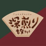 【9/16】「深田荘の深煎り音楽ナイト」(会場:fukadaso cafe)