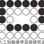 【6/24】第19回AI美芸研「感性と計算」