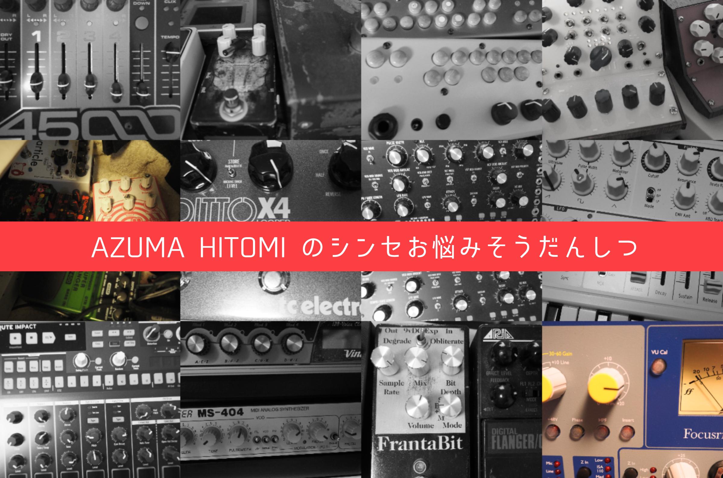 AZUMA HITOMI のシンセお悩みそうだんしつ