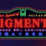 【8/31】Sound of Gigmenta 2019