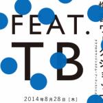 爆音ワークショップvol.5 feat. tofubeats
