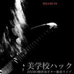JINMO 無伴奏ギター独奏会「美学校ハック」