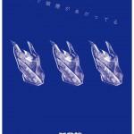 【4/25,26】実作講座「演劇 似て非なるもの」修了公演『遠くで狼煙があがってる』