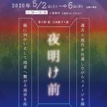 【延期】「超・日本画ゼミ」第8期生による展覧会のお知らせ