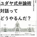 【1/24】ワークショップ「民主主義×ユダヤ式弁論術 対話ってどうやるんだ?」
