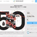 50周年アーカイブ 第3回:クラウドファンディング
