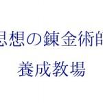 【5/17,6/9,26】特別講座「思想の鍊金術師養成教場」(高円寺校)