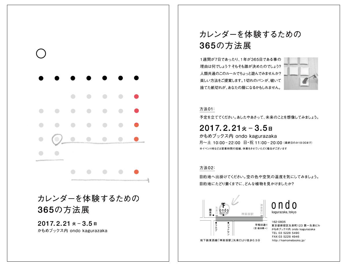 design_calender