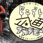 【11月〜3月】オープン講座「田中偉一郎のどこでも企画アカデミー」