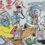 【2/23】美学校読書会 課題本・南伸坊「私のイラストレーション史」