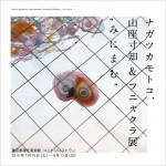 修了生(ナガツカモトコさん、山座寸知さん)による展覧会のお知らせ