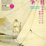 【10/24】「超・日本画ゼミ」公開講座 「絵具と戦争:絵画材料としての和膠について」ゲスト講師:後藤秀聖