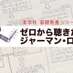 【09/20(日)】美学校基礎教養シリーズ 〜ゼロから聴きたい「ジャーマン・ロック」 〜 岸野雄一・横川理彦