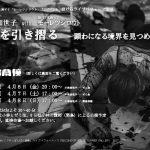【4/6,7,8】超・日本画ゼミ「モーレツシロウト」プレイベント 投げ銭ライブパフォーマンス