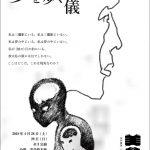 【4/28,29】実作講座「演劇 似て非なるもの」第五期 修了公演『夢を歩く儀』