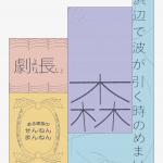 【3/21】実作講座「演劇 似て非なるもの」第6期 修了公演