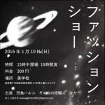 【1/10】ファッションショー(田島ハルコ、その他の短編ズ、ほか)