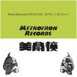 """【歌う言葉、歌われる文字】コンピレーション・アルバム""""From Bigakko With Love""""がリリース"""