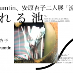 「天才ハイスクール!!!!」修了生による展覧会のお知らせ