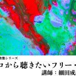 【アーカイブ有料配信は6/1〜12/31まで】オープン講座「基礎教養シリーズ〜ゼロから聴きたいフリー・ジャズ 〜」 講師:細田 成嗣 柳樂 光隆