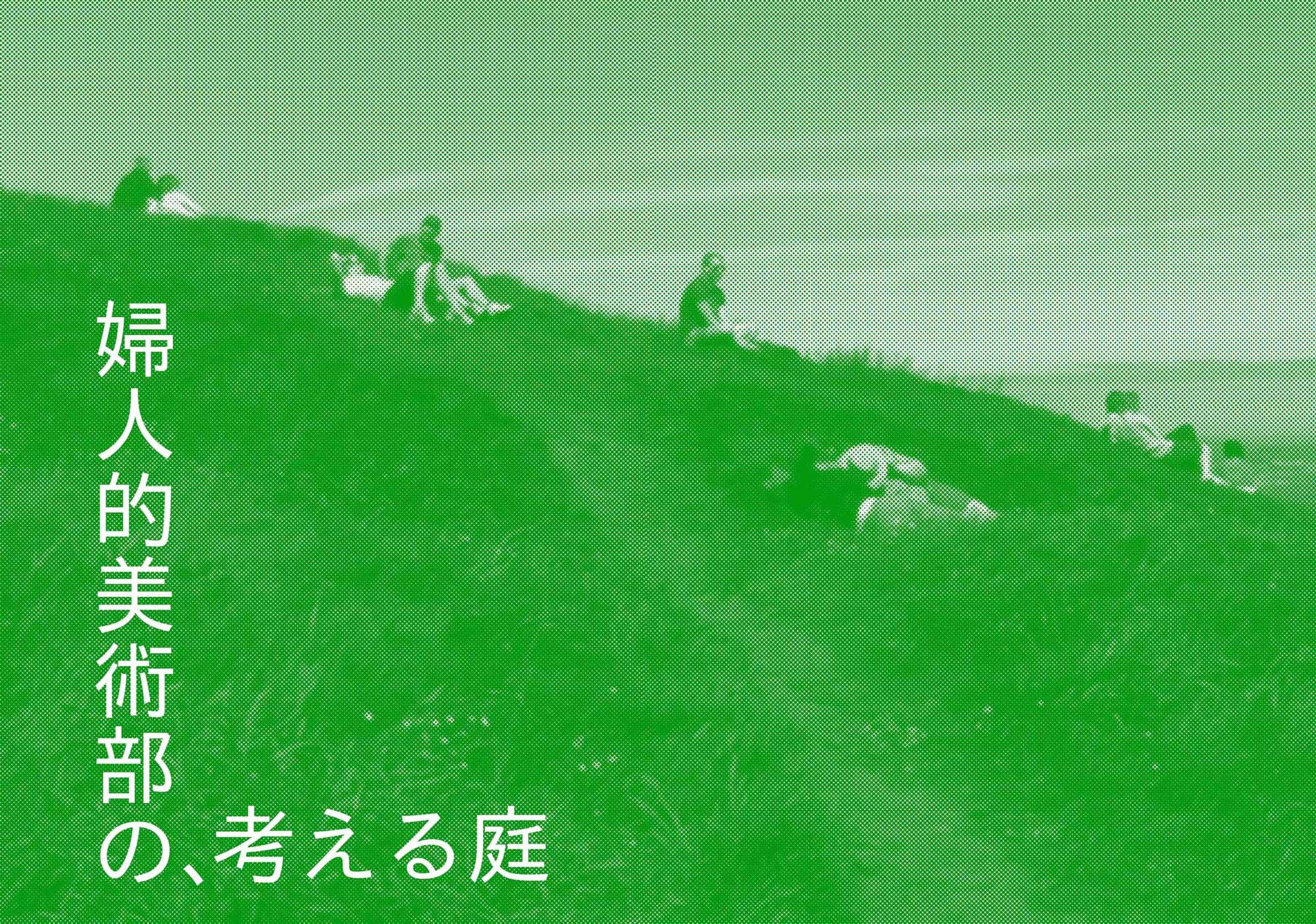 fujin_garden