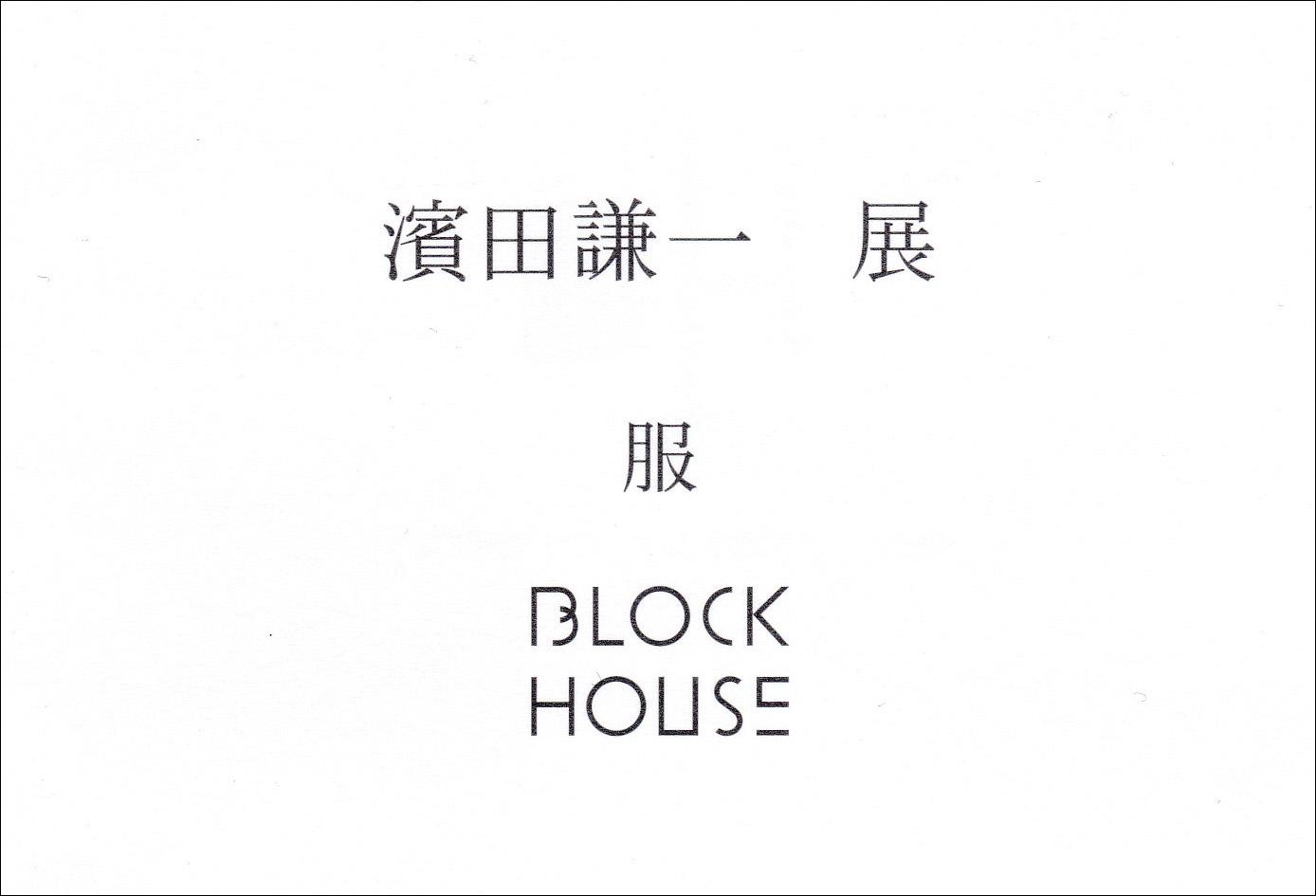 濱田謙一さん(モード研究室 講師)展示会のお知らせ