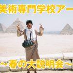 【3/21】「未来美術専門学校アート科」〜春の大説明会〜
