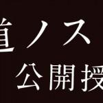 【11/28】「外道ノスゝメ」公開授業 カモーン!!エロ・グロ・ナンセンス2015 ーあなたの知らないフェチ物AVの世界ー