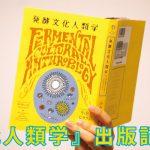 【4/23】小倉ヒラク×遠藤一郎『発酵文化人類学』出版記念トーク