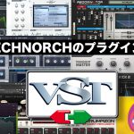 【8/31】DJ TECHNORCHのプラグイン品評会