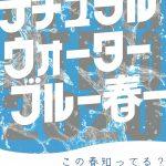 【延期】芸術漂流教室2019年度卒業生グループ展のお知らせ