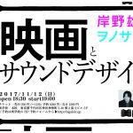 【11/12】映画とサウンドデザイン論