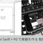 【4/16】【Play the musicプロジェクト】「oF+Swift+Pdで楽器を作る」勉強会 in 美学校!