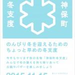 【11/15】神保町冬支度2015