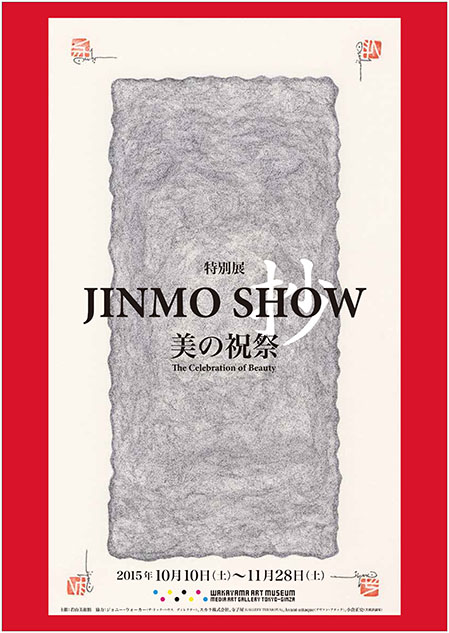 JINMO-SHOW「美の祝祭」