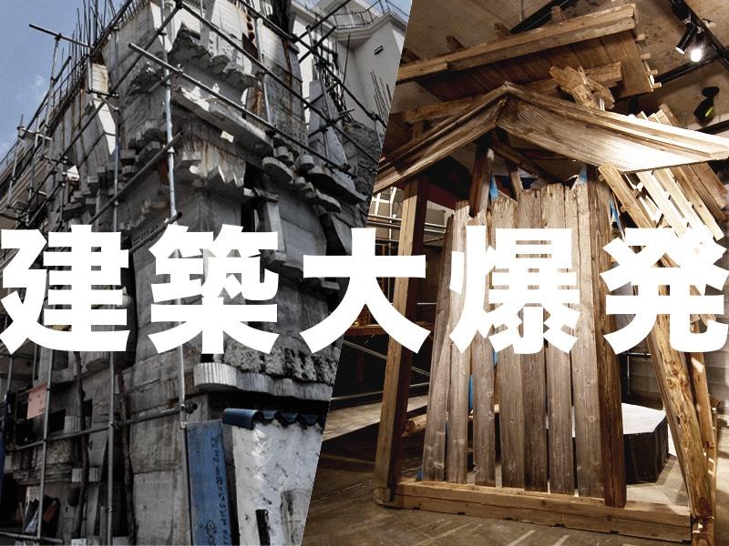 建築大爆発