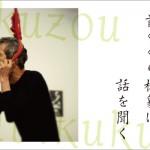【8/19】実作講座「演劇 似て非なるもの」番外編  連続シリーズ 『首くくり栲象に話を聞く』第二夜(実演有り)