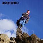 【12/10】『ラダック 氷河の羊飼い』上映会~ラダックの秘境に1人生きる、羊飼い女性の壮大ドキュメンタリー~