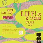 「超・日本画ゼミ」第9期生による修了展のお知らせ