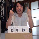 【7/22】『出張!外道ノスゝメ』@無人島プロダクション(ゲスト:中村穣二)