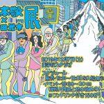 【12/7】「特殊漫画家-前衛の道」連続二人展 第二回 根本敬×松田光市