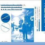 「ルポ 場末の現場から」  <br>第4回イベント・レポート「本田靖春ナイト」