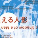 インスタレーション/パフォーマンス「燃える人影」のお知らせ