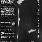 【12/24】室野井洋子さんを偲ぶ会